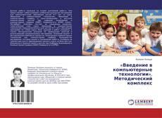 Bookcover of «Введение в компьютерные технологии». Методический комплекс