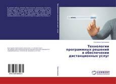 Couverture de Технологии программных решений в обеспечении дистанционных услуг