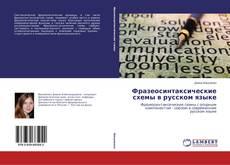 Обложка Фразеосинтаксические схемы в русском языке