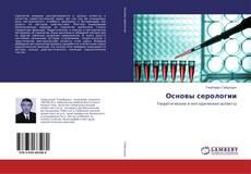 Bookcover of Основы серологии