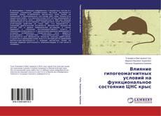 Обложка Влияние гипогеомагнитных условий на функциональное состояние ЦНС крыс