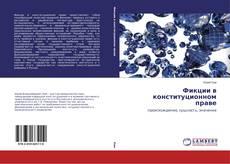 Bookcover of Фикции в конституционном праве