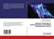 Обложка Новые подходы к диагностике и лечению лейомиомы матки