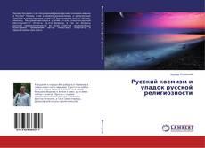 Capa do livro de Русский космизм и упадок русской религиозности