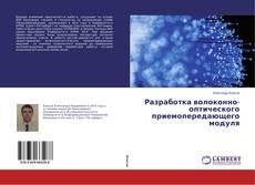 Portada del libro de Разработка волоконно-оптического приемопередающего модуля