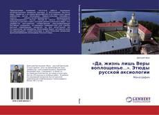 Portada del libro de «Да, жизнь лишь Веры воплощенье…». Этюды русской аксиологии