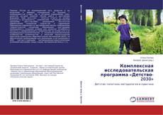 Обложка Комплексная исследовательская программа «Детство-2030»