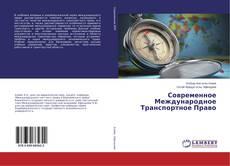 Bookcover of Современное Международное Транспортное Право