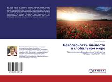 Portada del libro de Безопасность личности в глобальном мире
