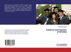 Bookcover of Советы молодому учёному