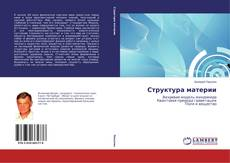 Bookcover of Структура материи