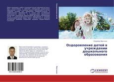 Bookcover of Оздоровление детей в учреждении дошкольного образования