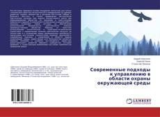 Обложка Современные подходы к управлению в области охраны окружающей среды