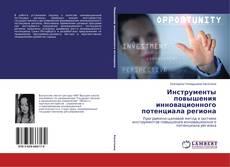 Borítókép a  Инструменты повышения инновационного потенциала региона - hoz