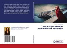Bookcover of Традиционализация современной культуры