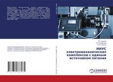 Portada del libro de ИИУС электромеханических комплексов с единым источником питания