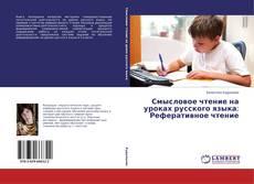 Обложка Смысловое чтение на уроках русского языка: Реферативное чтение