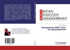 Обложка Внедрение СМК (TQM) на предприятии