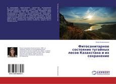Обложка Фитосанитарное состояние тугайных лесов Казахстана и их сохранение