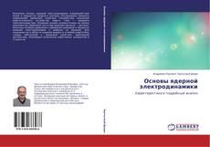 Основы ядерной электродинамики kitap kapağı