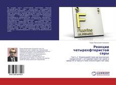 Bookcover of Реакции четырехфтористой серы