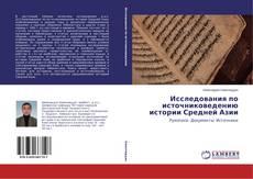 Buchcover von Исследования по источниковедению истории Средней Азии