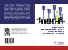 Buchcover von Численное исследование термо-напряженного состояния стержней