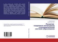 Couverture de Развитие кадрового потенциала в муниципальной системе образования