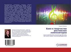 Borítókép a  Баян в творчестве ростовских композиторов - hoz