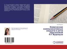 Portada del libro de Комические коммуникативные неудачи в речи персонажей П.Г.Вудхауза