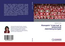"""Buchcover von Концепт """"счастье"""" в японской лингвокультуре"""