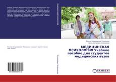 Bookcover of Медицинская психология