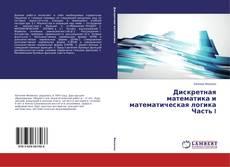 Bookcover of Дискретная математика и математическая логика Часть I