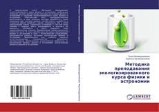 Обложка Методика преподавания экологизированного курса физики и астрономии