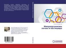 Capa do livro de Микроорганизмы почвы и пестициды