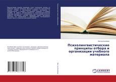 Copertina di Психолингвистические принципы отбора и организации учебного материала