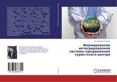 Формирование интегрированной системы продвижения туристского центра kitap kapağı