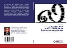 Bookcover of ТВОРЧЕСКАЯ МАСТЕРСКАЯ или Диалоги о сценариях