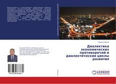 Copertina di Диалектика экономических противоречий и диалектические циклы развития