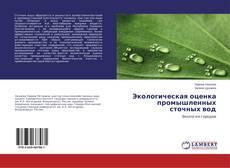 Bookcover of Экологическая оценка промышленных сточных вод