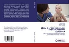 Дети с ограниченными возможностями здоровья kitap kapağı