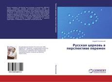 Обложка Русская церковь в перспективе перемен