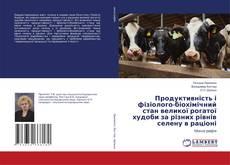 Couverture de Продуктивність і фізіолого-біохімічний стан великої рогатої худоби за різних рівнів селену в раціоні