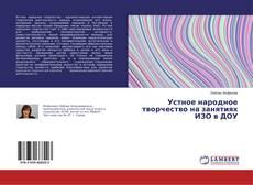 Обложка Устное народное творчество на занятиях ИЗО в ДОУ