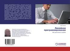 Bookcover of Линейное программирование