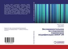 Обложка Экспериментальное исследование параметров модификации АНКР-2М