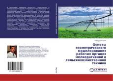 Couverture de Основы геометрического моделирования рабочих органов мелиоративной и сельскохозяйственной техники