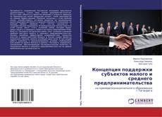 Bookcover of Концепция поддержки субъектов малого и среднего предпринимательства