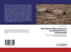 Обложка Питомцы Московского университета в эмиграции