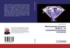 Bookcover of Механизмы разума. Книга 1. К супраментальному человеку